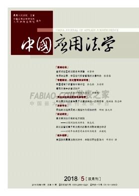 中国应用法学杂志