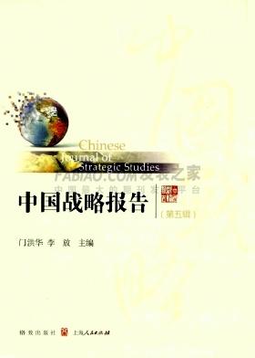 中国战略报告杂志