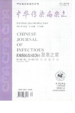 中华传染病杂志