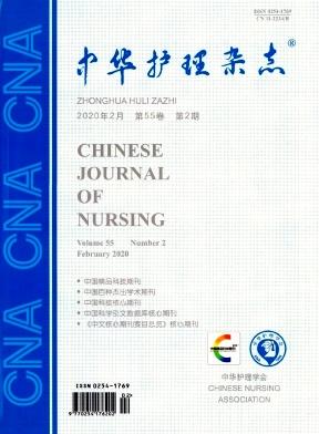 中华护理杂志