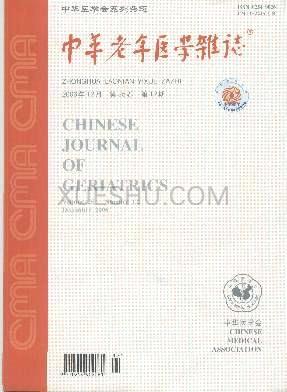 中华老年医学杂志