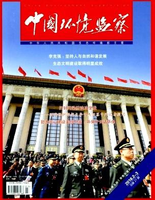 中国环境监察杂志