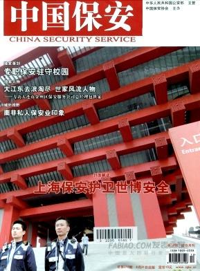 中国保安杂志