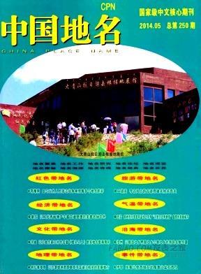 中国地名杂志
