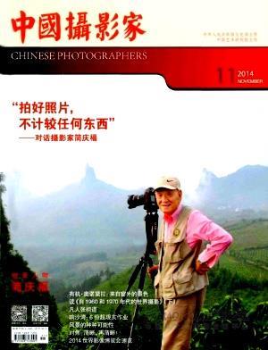 中国摄影家杂志
