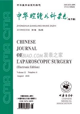 中华腔镜外科杂志