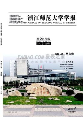 浙江师范大学学报杂志