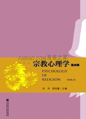 宗教心理学杂志
