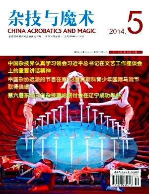 杂技与魔术杂志