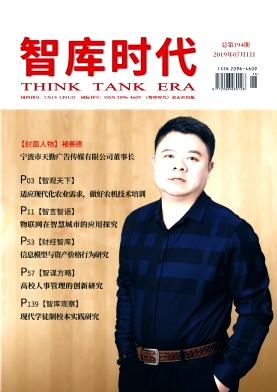 智库时代杂志
