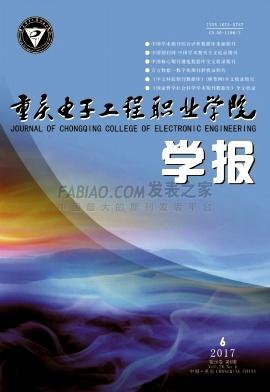 重庆电子工程职业学院学报杂志