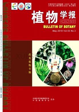 植物学报杂志