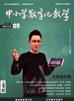 中小学数字化教学杂志