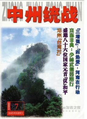 中州统战杂志